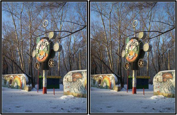 Южный вход в парк Тищенко, 12.12.2010